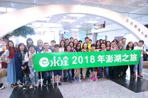 20180502-陳宥天協理與台北E團_馬公機場開心合影