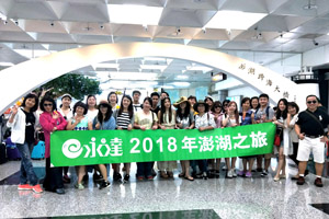 20180502-陳慧雯處經理與南區D團-馬公機場開心合影