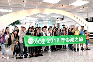 20180503-陳世卿處經理與台北G團_馬公機場開心合影