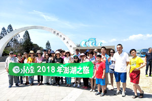 20180503-陳世卿處經理與台北G團_跨海大橋開心合影