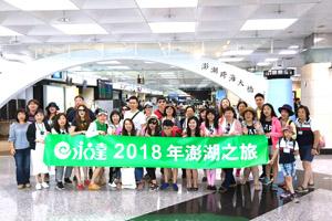 20180510-蔡瑩惠籌備副總與台北H團_馬公機場開心合影