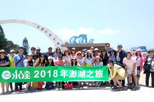 20180510-蔡瑩惠籌備副總與台北H團_跨海大橋開心合影