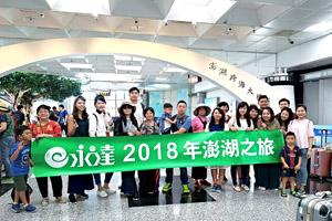 20180516-高儷倚處經理與台中J團_馬公機場開心合影