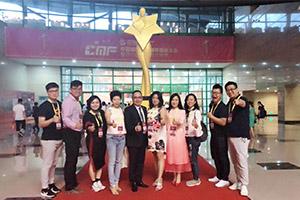 2018CMF年會於鄭州會展中心頒獎典禮開心合影