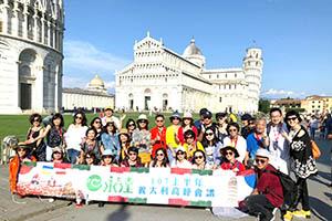 義大利高峰會議-9.6梯-團員與董事長夫人及李世傑副總於比薩斜塔前開心合影-3