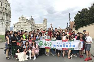 義大利高峰會議-9.11梯-團員與總經理於比薩斜塔前開心合影-3