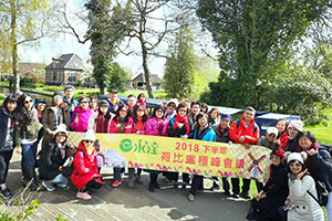 荷比盧極峰會議-0408梯-團員與韓孫珍華副總於羊角村開心合影