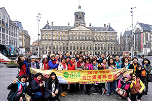 荷比盧極峰會議-0408梯-團員與韓孫珍華副總於阿姆斯特丹白宮開心合影