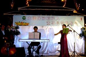 董事長榮譽晚宴音樂表演