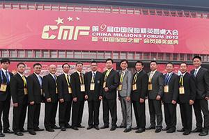 2012中國保險之星會員頒獎盛典