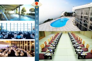 別府大和皇家渡假飯店