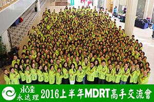 2016上半年MDRT得獎眾員工穿著綠色外套仰頭看鏡頭