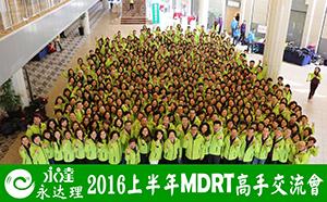 2016上半年MDRT得獎眾員工仰頭看鏡頭右方一名員工來不及加入