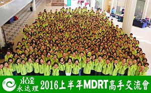 2016上半年MDRT得獎眾員工仰頭手捧臉的姿勢看鏡頭
