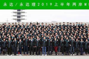 2019上半年兩岸MDRT高手交流會大合照4
