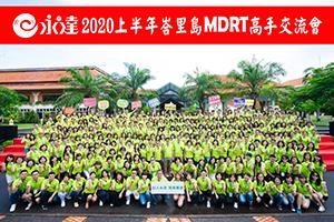 2020上半年永達MDRT高手交流會大合照1
