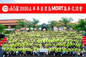 2020上半年永達MDRT高手交流會大合照2