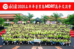 2020上半年永達MDRT高手交流會大合照3