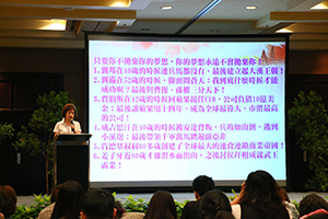大會場專題分享-韓孫珍華副總