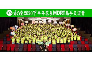 2020下半年永達MDRT高手交流會大合照1