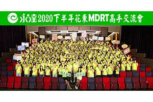 2020下半年永達MDRT高手交流會大合照2