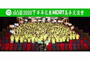 2020下半年永達MDRT高手交流會大合照3
