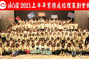 2021上半年處經理策劃會報大合照-MDRT目標450人