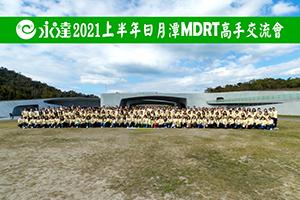 2021上半年永達MDRT高手交流會大合照