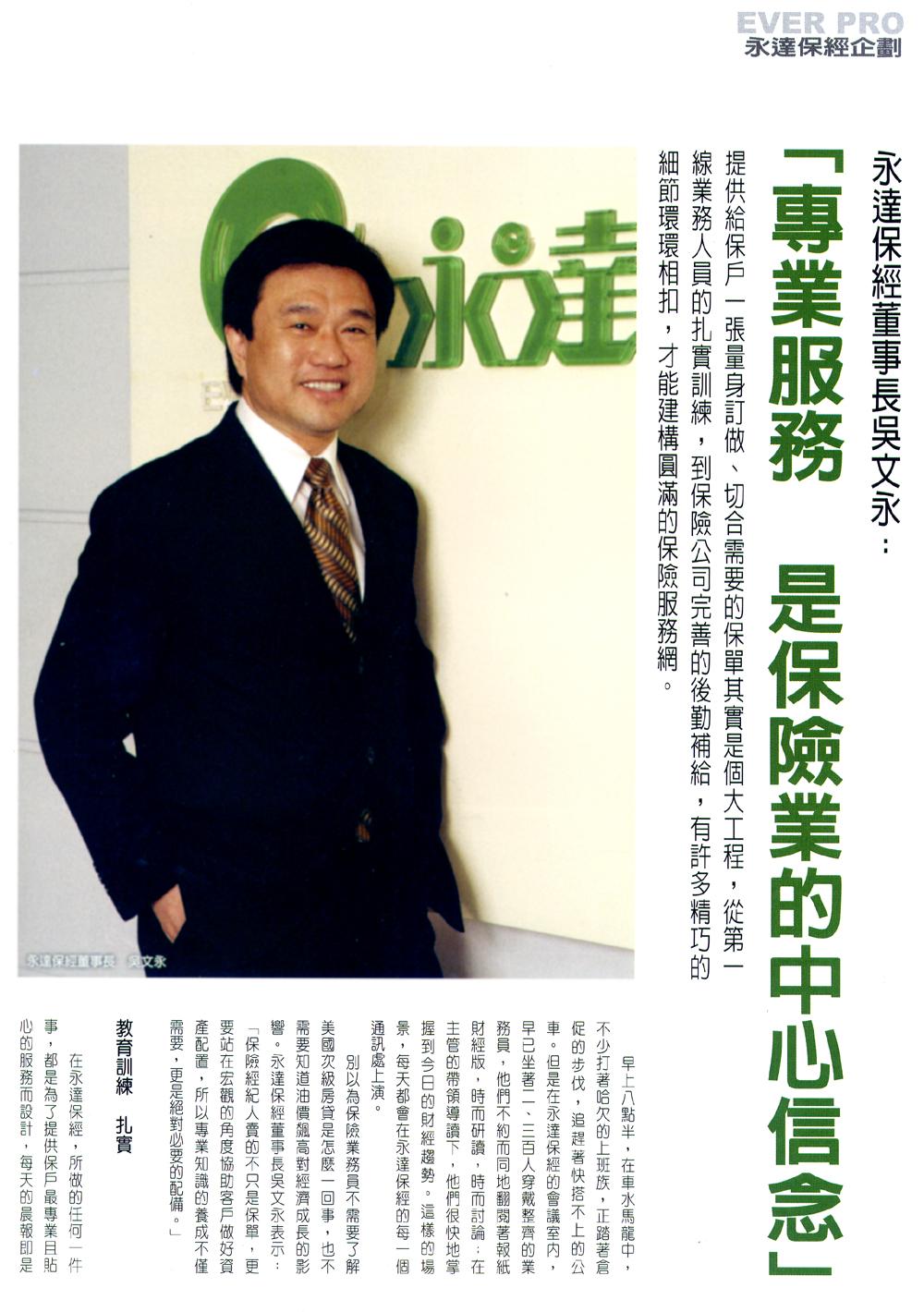 專業服務是保險業的中心信念第一頁報導