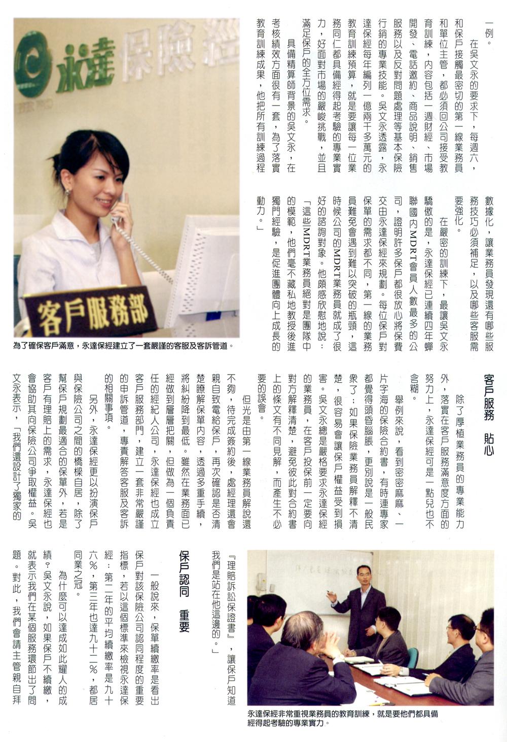 專業服務是保險業的中心信念第二頁報導