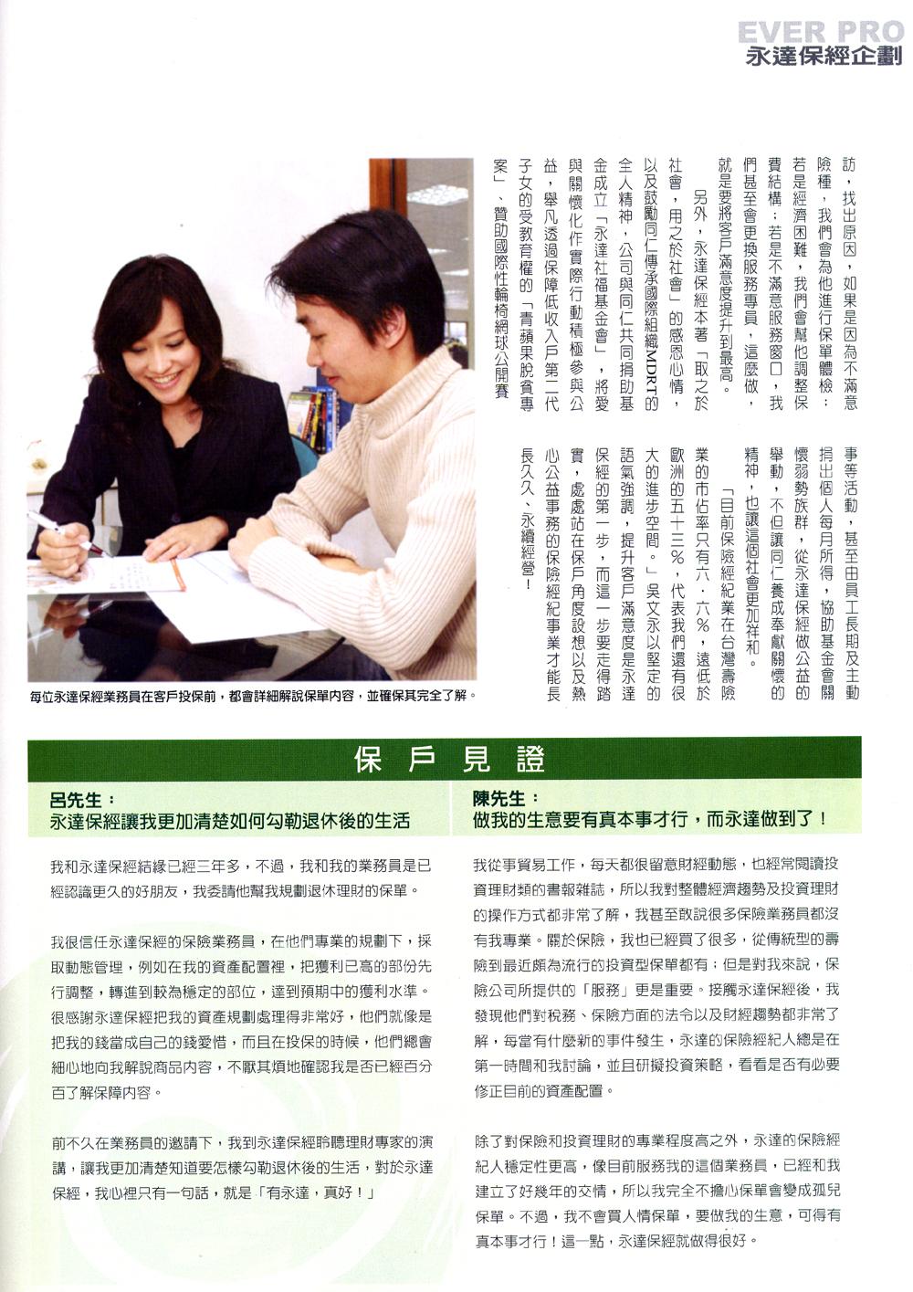 專業服務是保險業的中心信念第三頁報導