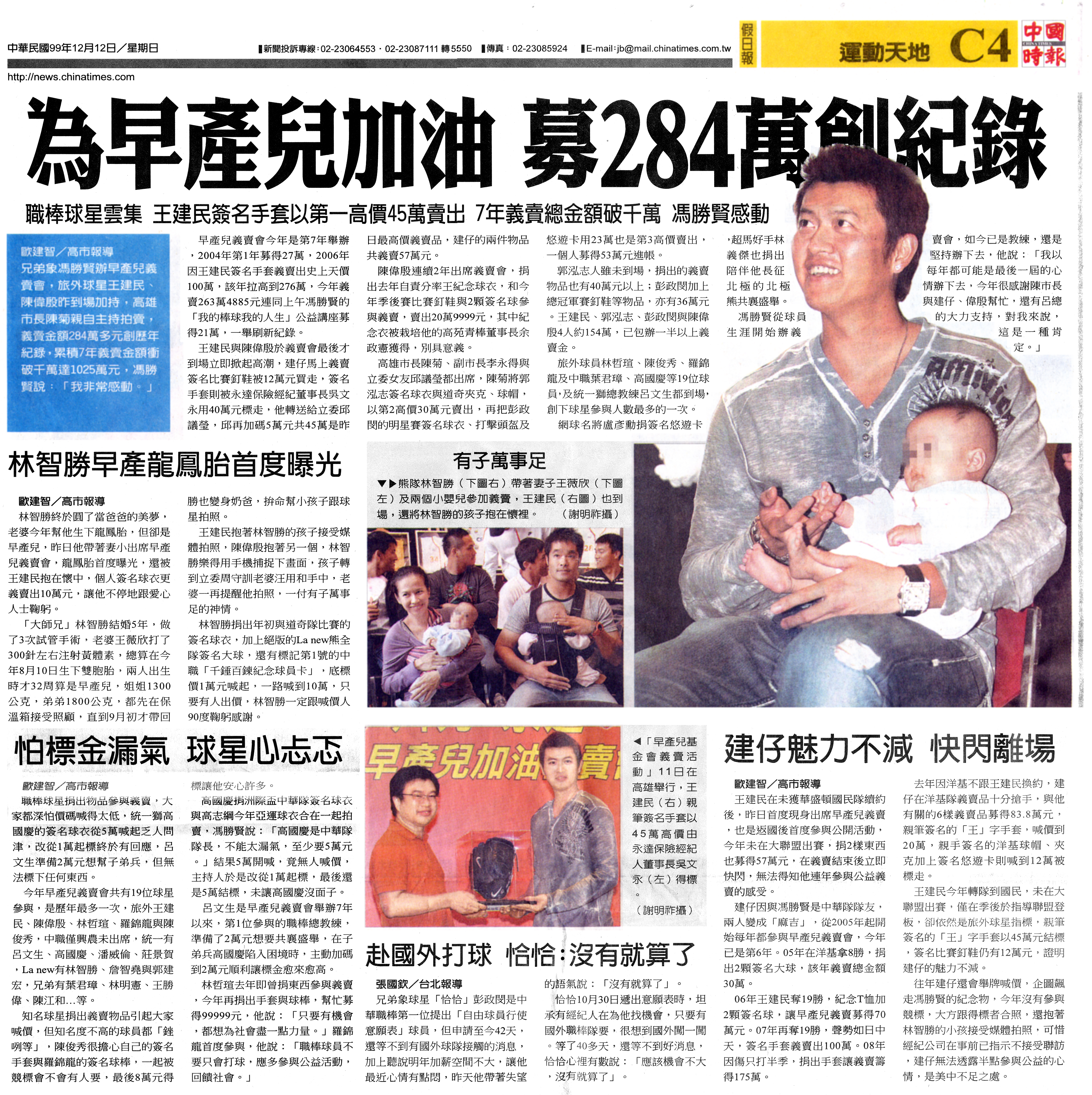 為早產兒加油 募284萬創紀錄—中國時報圖檔
