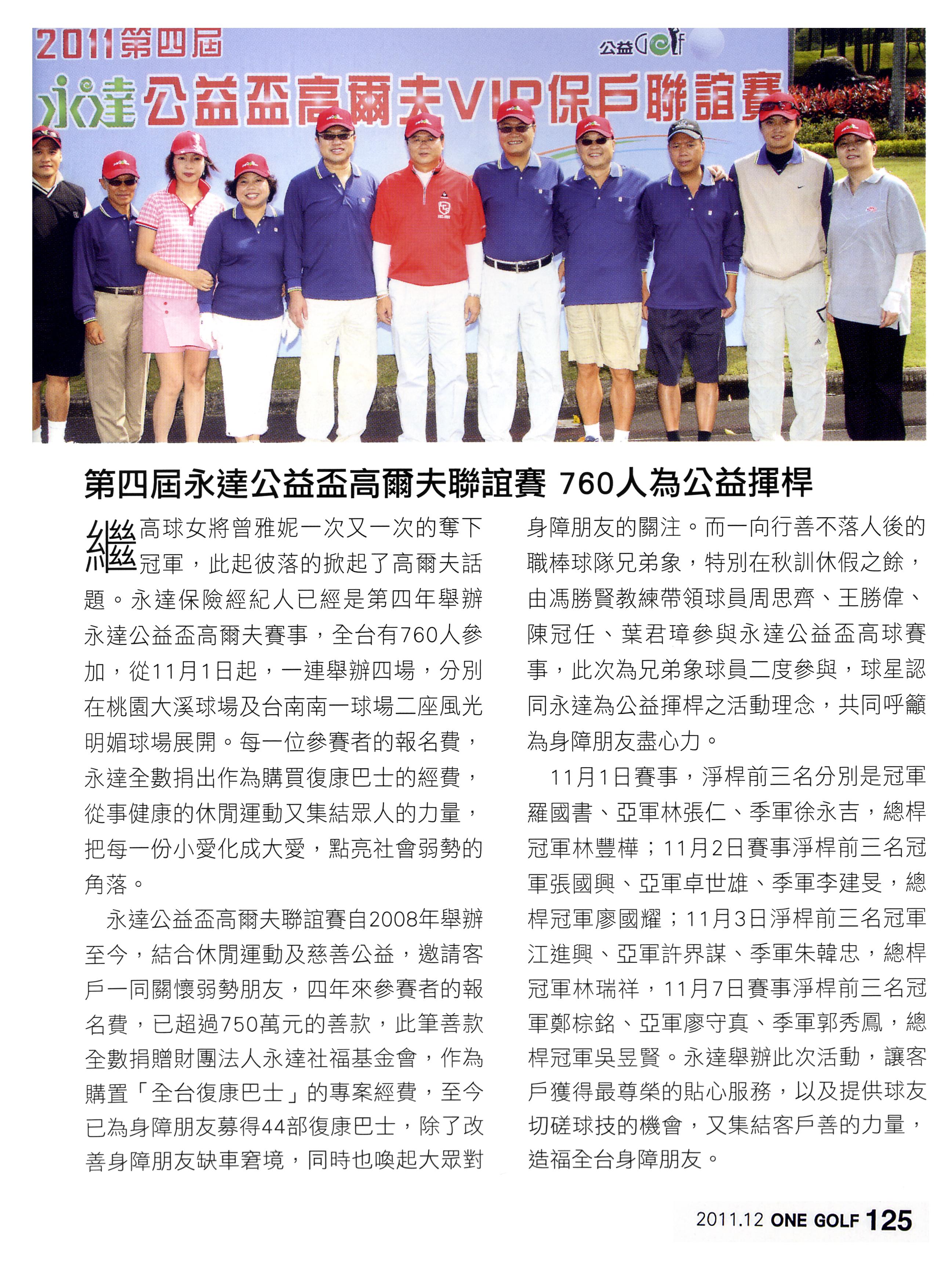 第四屆永達公益盃高爾夫聯誼賽760人為公益揮桿圖檔
