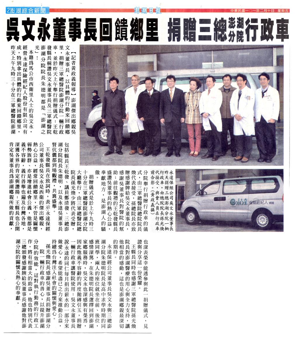 吳文永董事長回饋鄉里 捐贈三總澎湖分院行政車圖檔