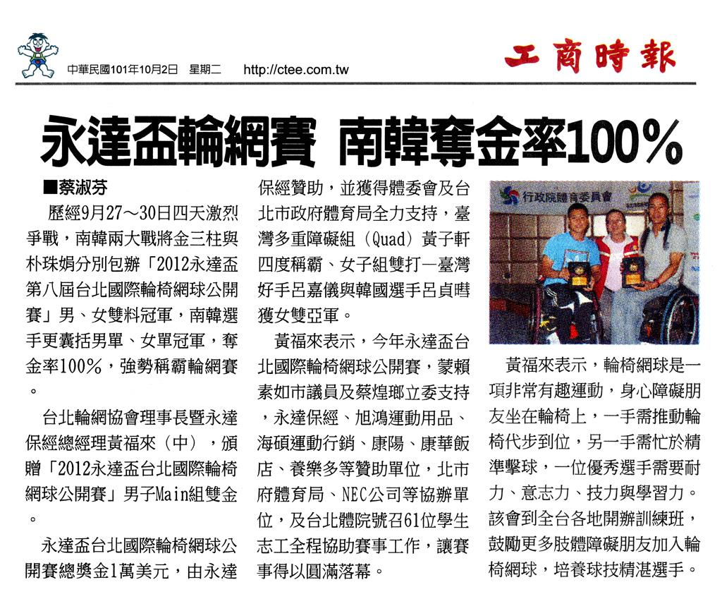 永達盃輪椅網賽 南韓奪金率100%圖檔