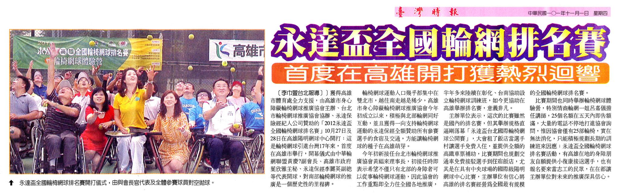 永達盃全國輪椅排名賽 首度在高雄開打獲得熱烈迴響圖檔