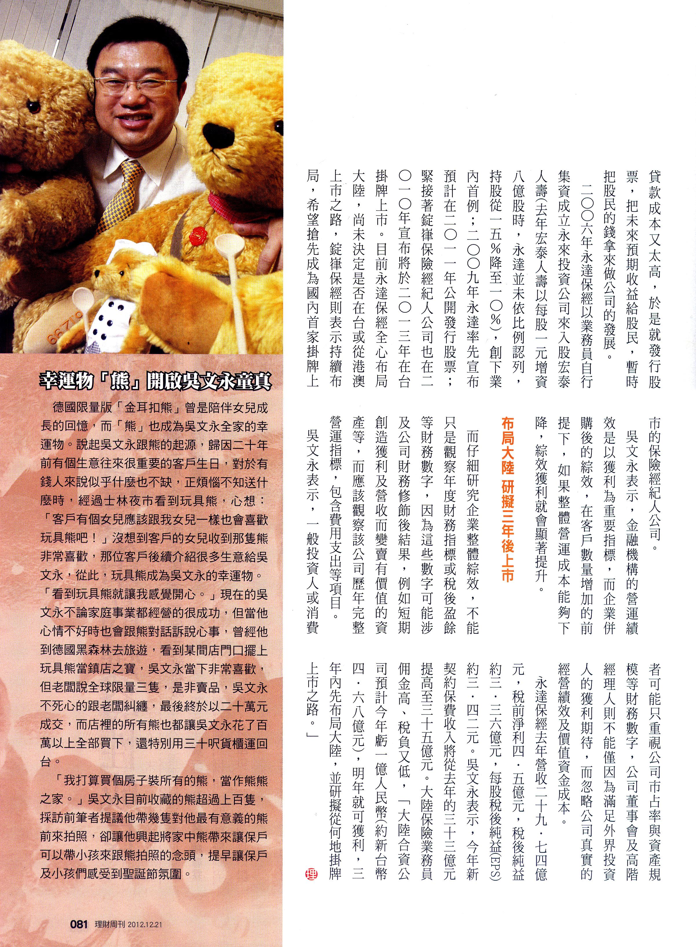吳文永大陸布局三年 衝刺上市之路圖檔