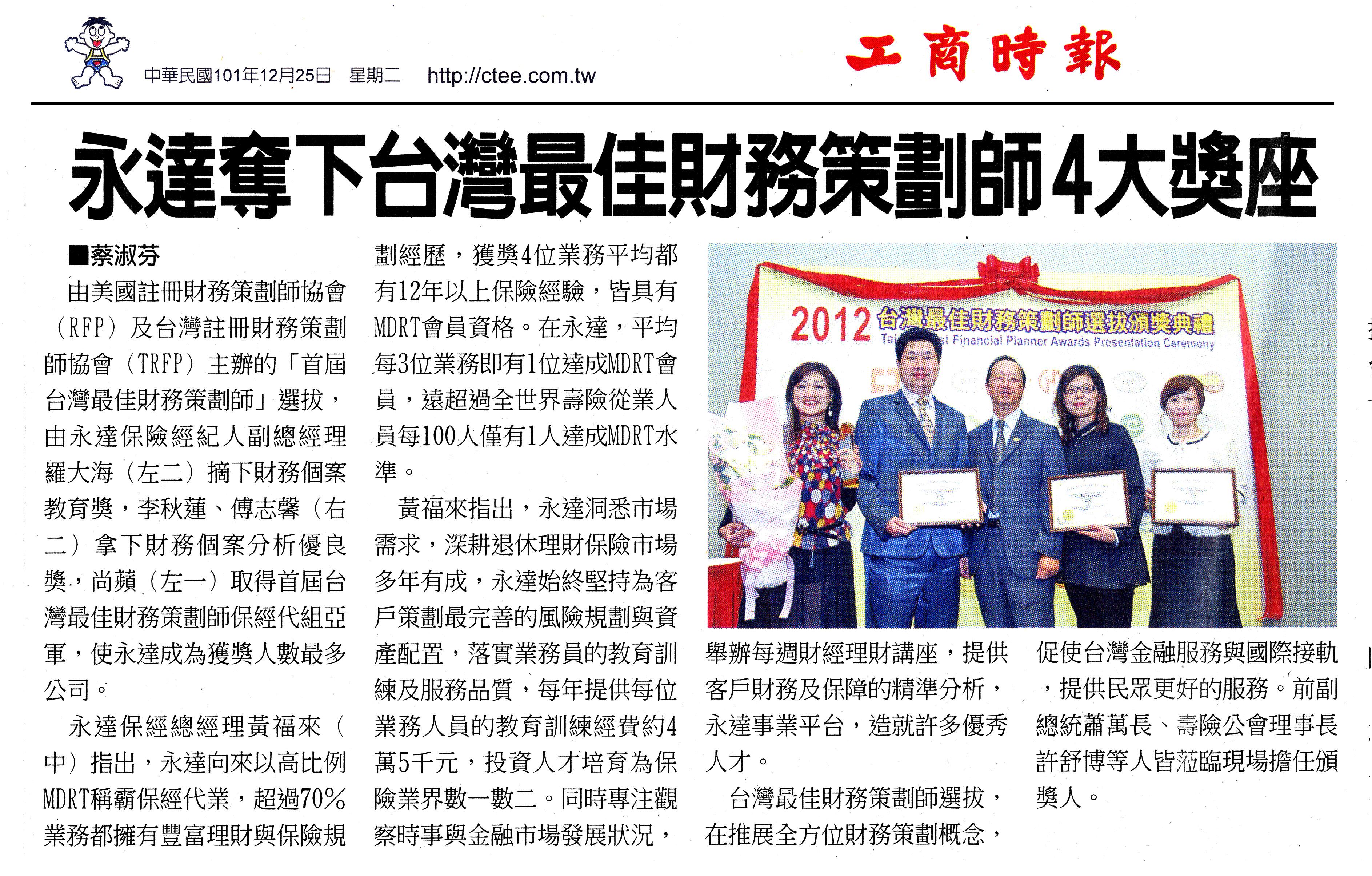 永達奪下台灣最佳財務策劃師4大獎座圖檔