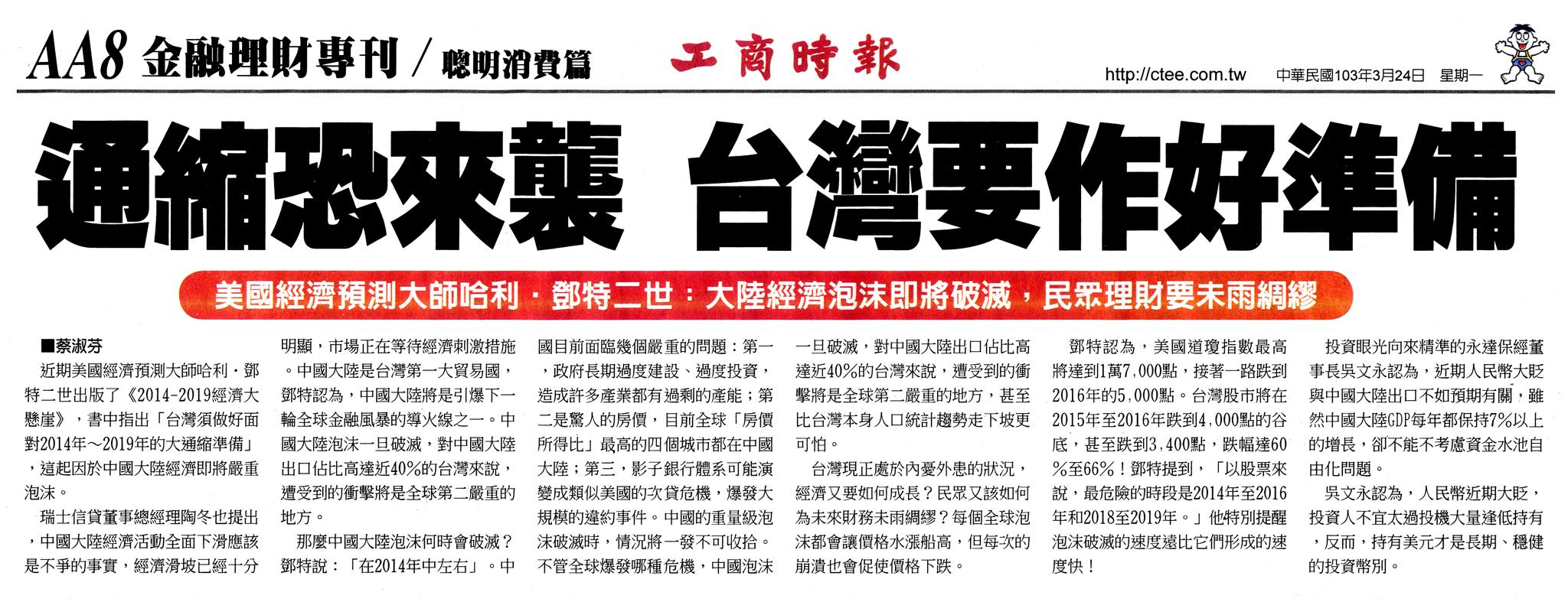 通縮恐來襲 台灣要作好準備報導圖檔