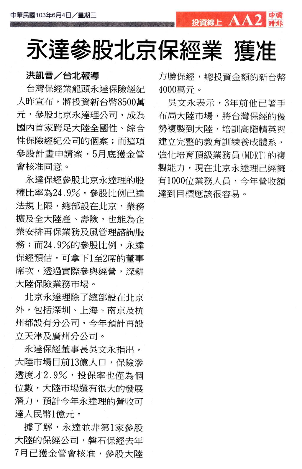 永達參股北京保經業 獲准報導圖檔
