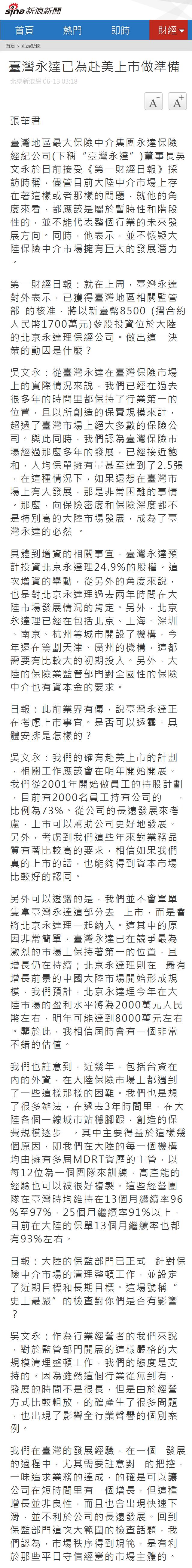 臺灣永達已為赴美上市做準備報導圖檔