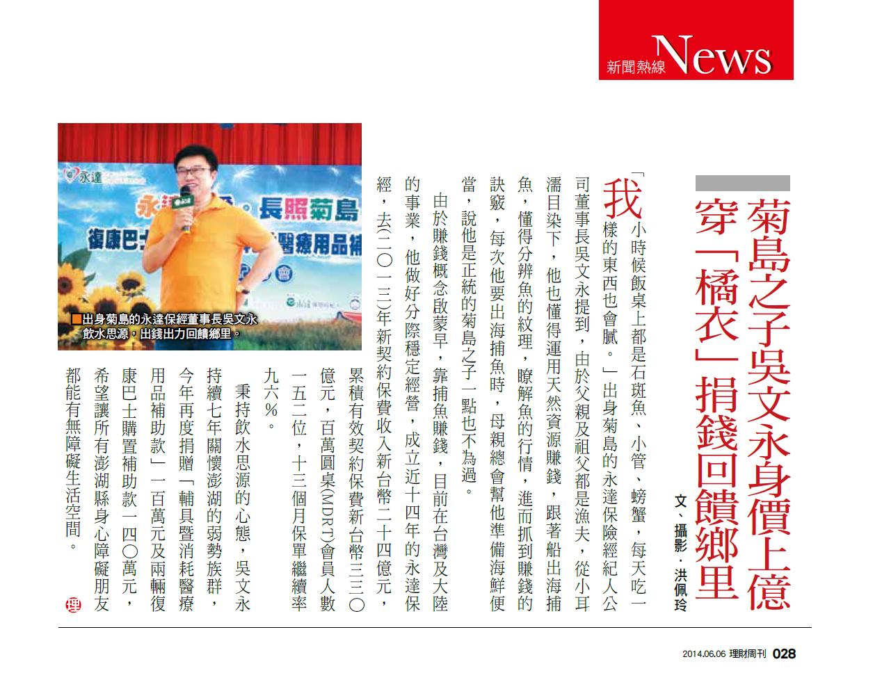 菊島之子吳文永身價上億 穿「橘衣」捐錢回饋鄉里報導圖檔