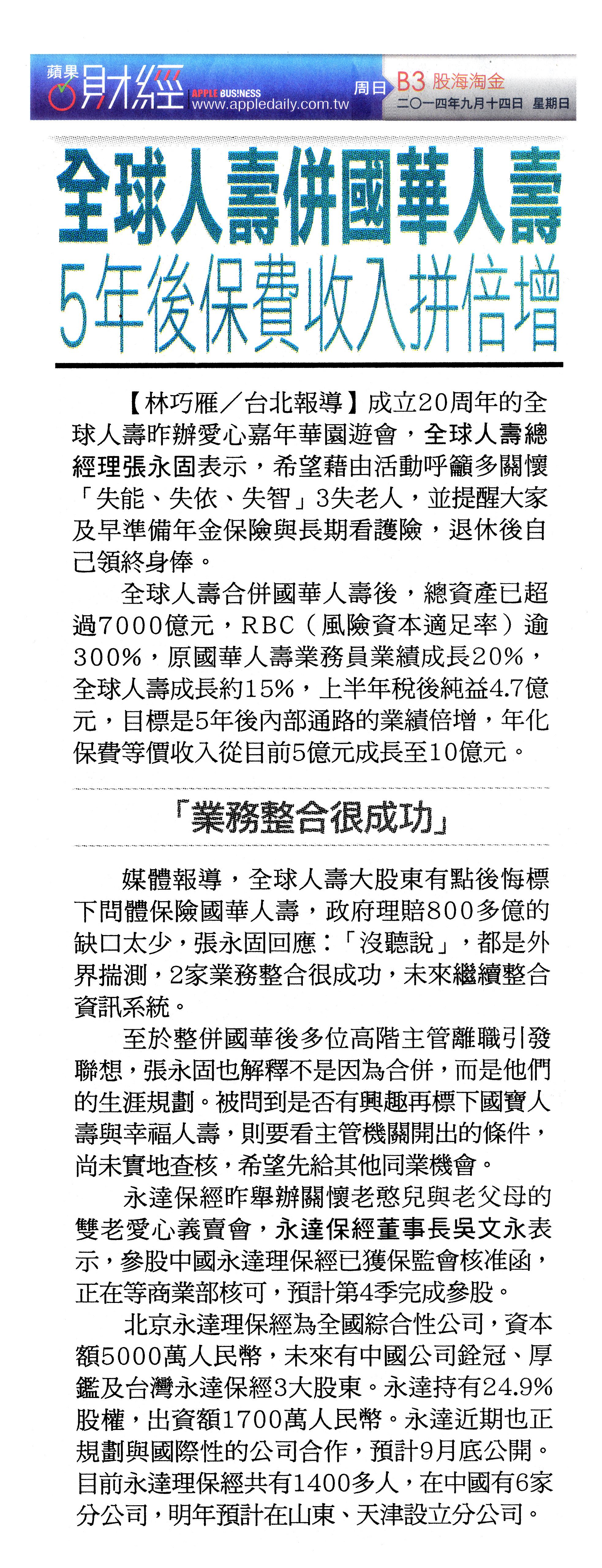 全球人壽併國華人壽 5年後保費收入拼倍增報導圖檔