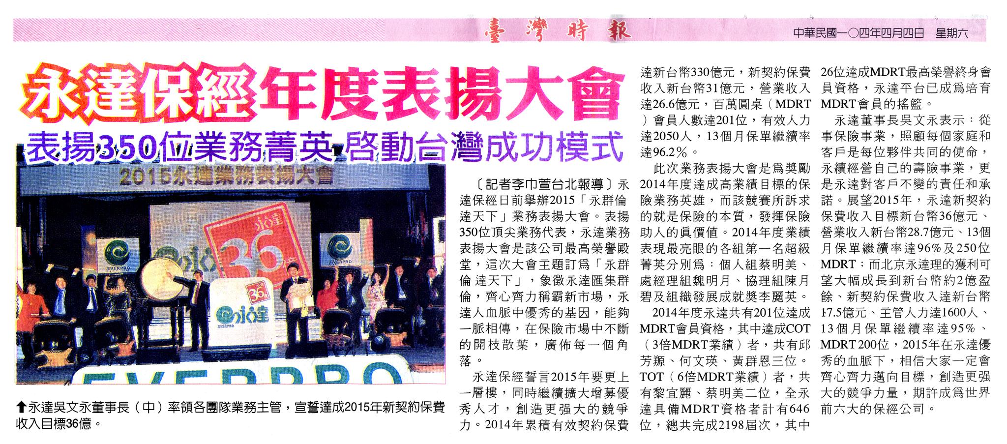 永達保經年度表揚大會 表揚350位業務菁英 啟動台灣成功模式報導圖檔