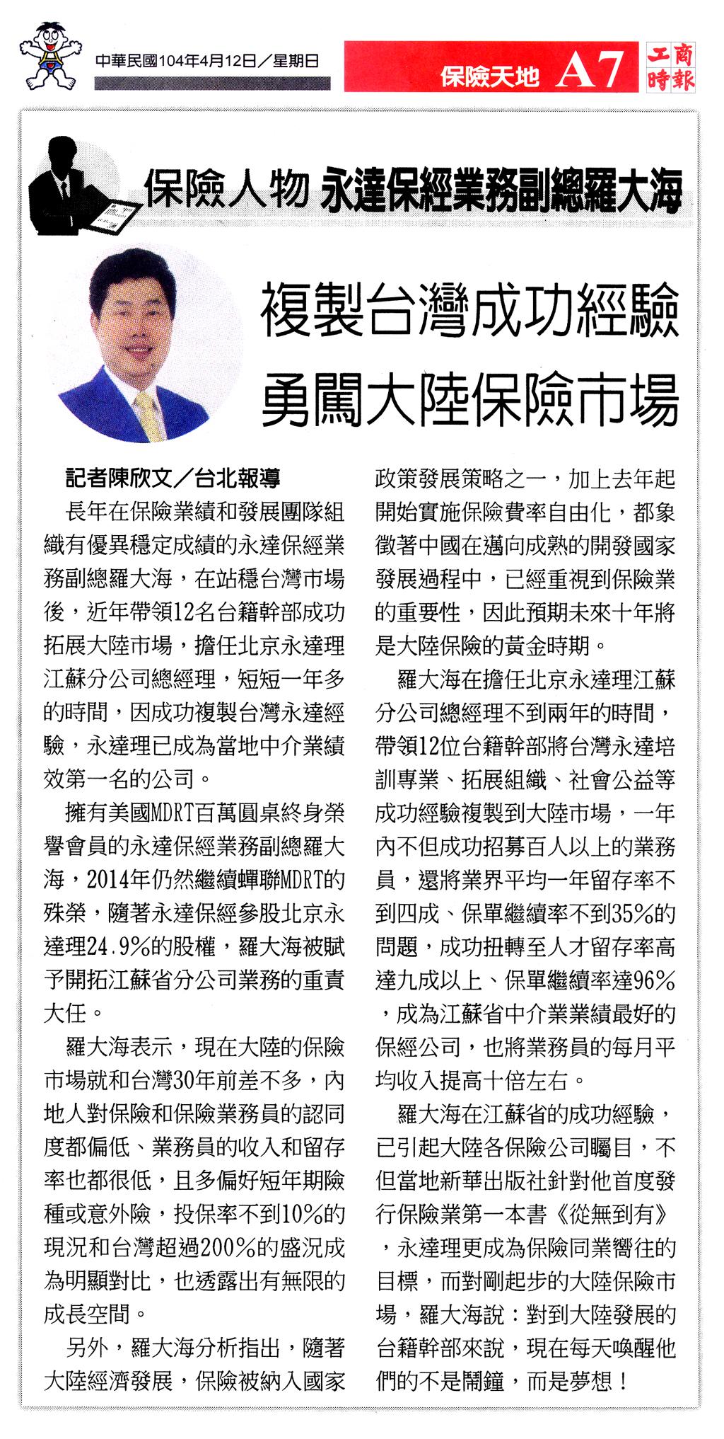 永達保經業務副總羅大海 複製台灣成功經驗 勇闖大陸保險市場報導圖檔