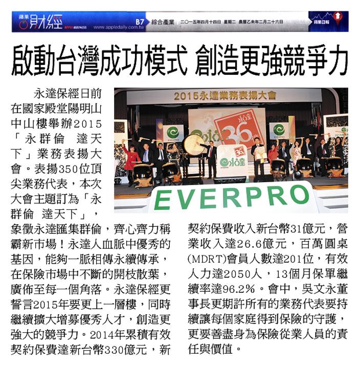 啟動台灣成功模式 創造更強競爭力報導圖檔