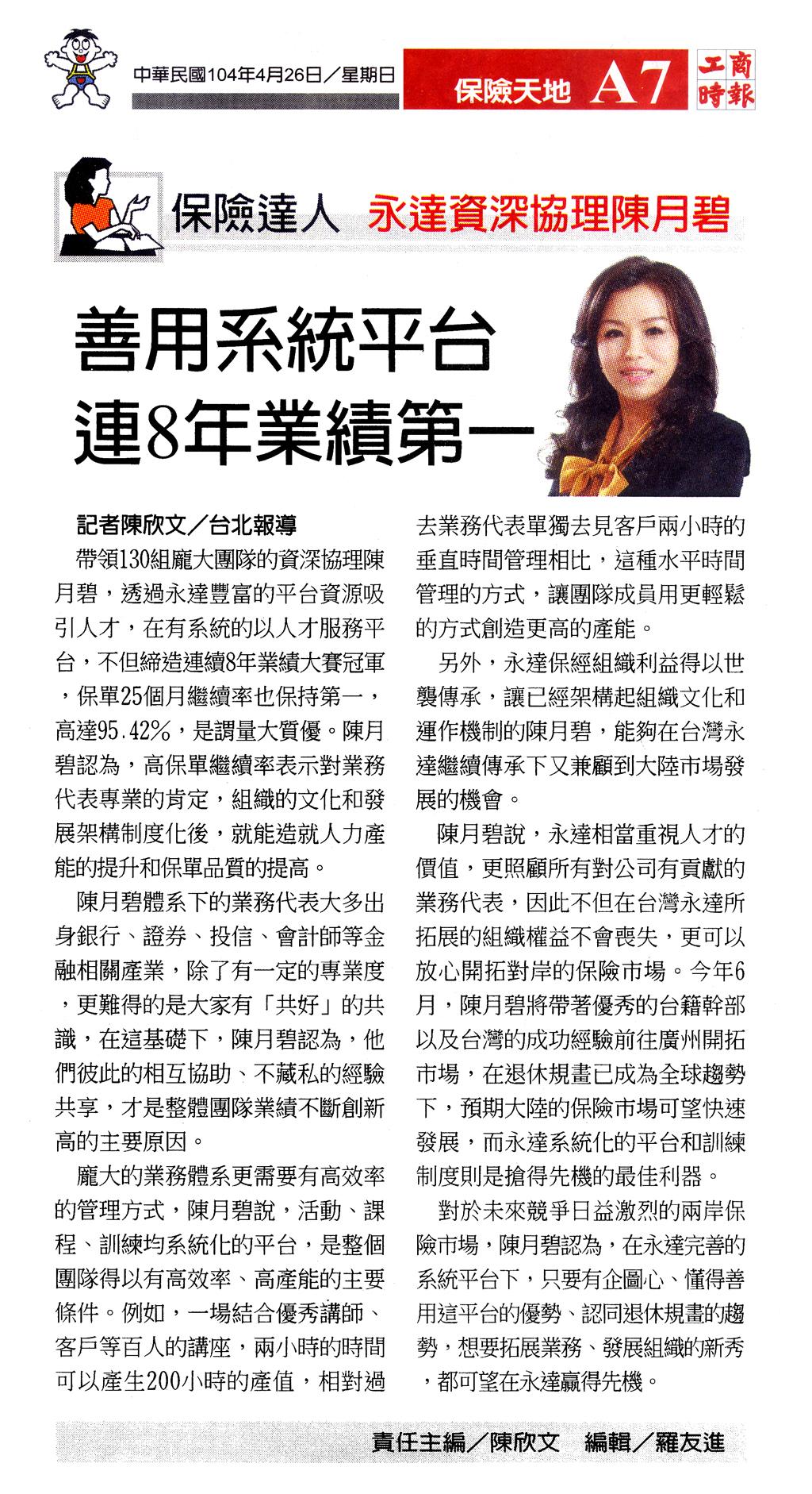 永達資深協理陳月碧 善用系統平台 連8年業績第一報導圖檔