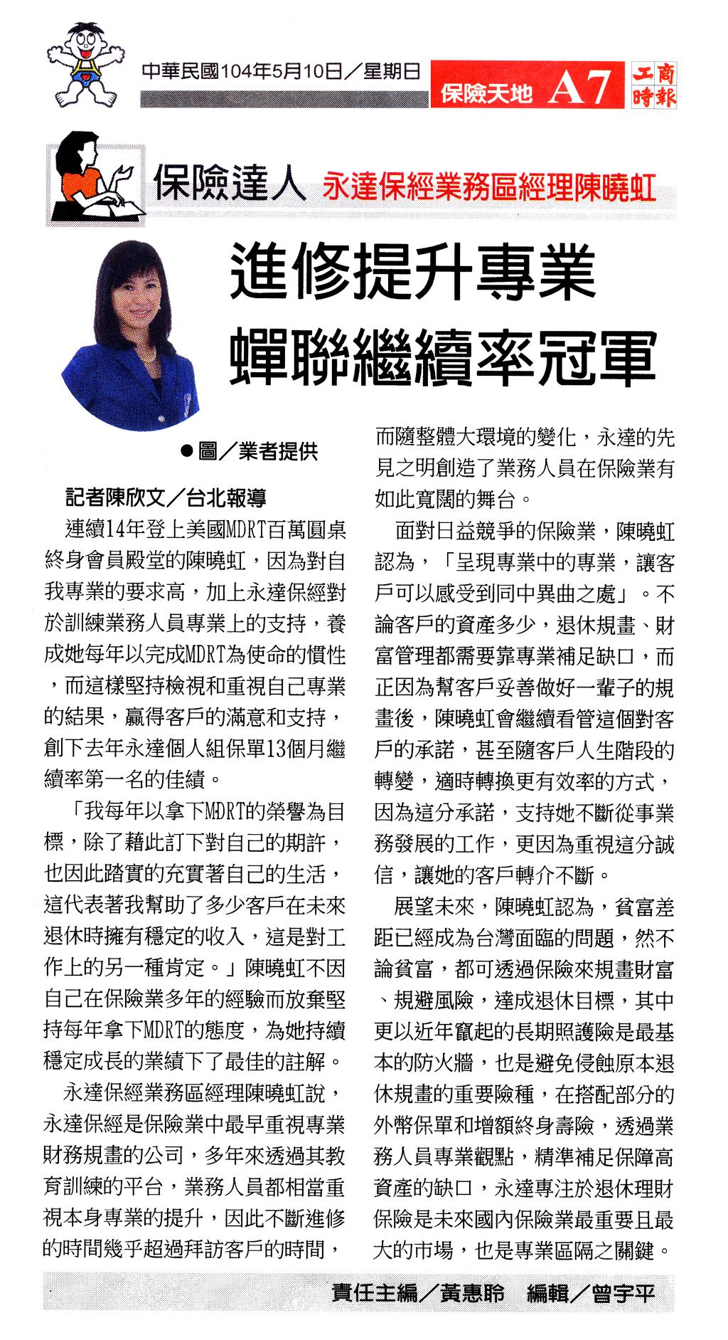 永達保經業務區經理陳曉虹 進修提升專業 蟬聯繼續率冠軍報導圖檔
