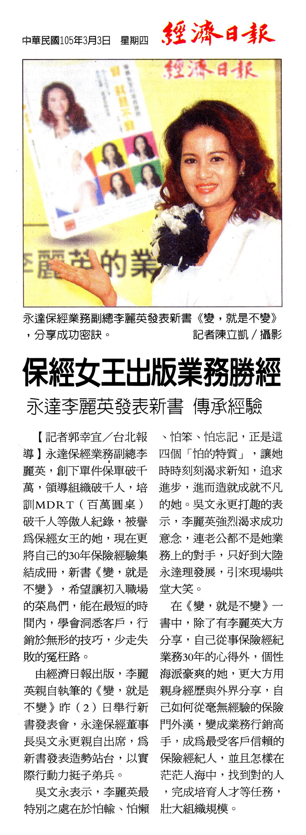 保經女王出版業務勝經 永達李麗英發表新書 傳承經驗報導圖檔