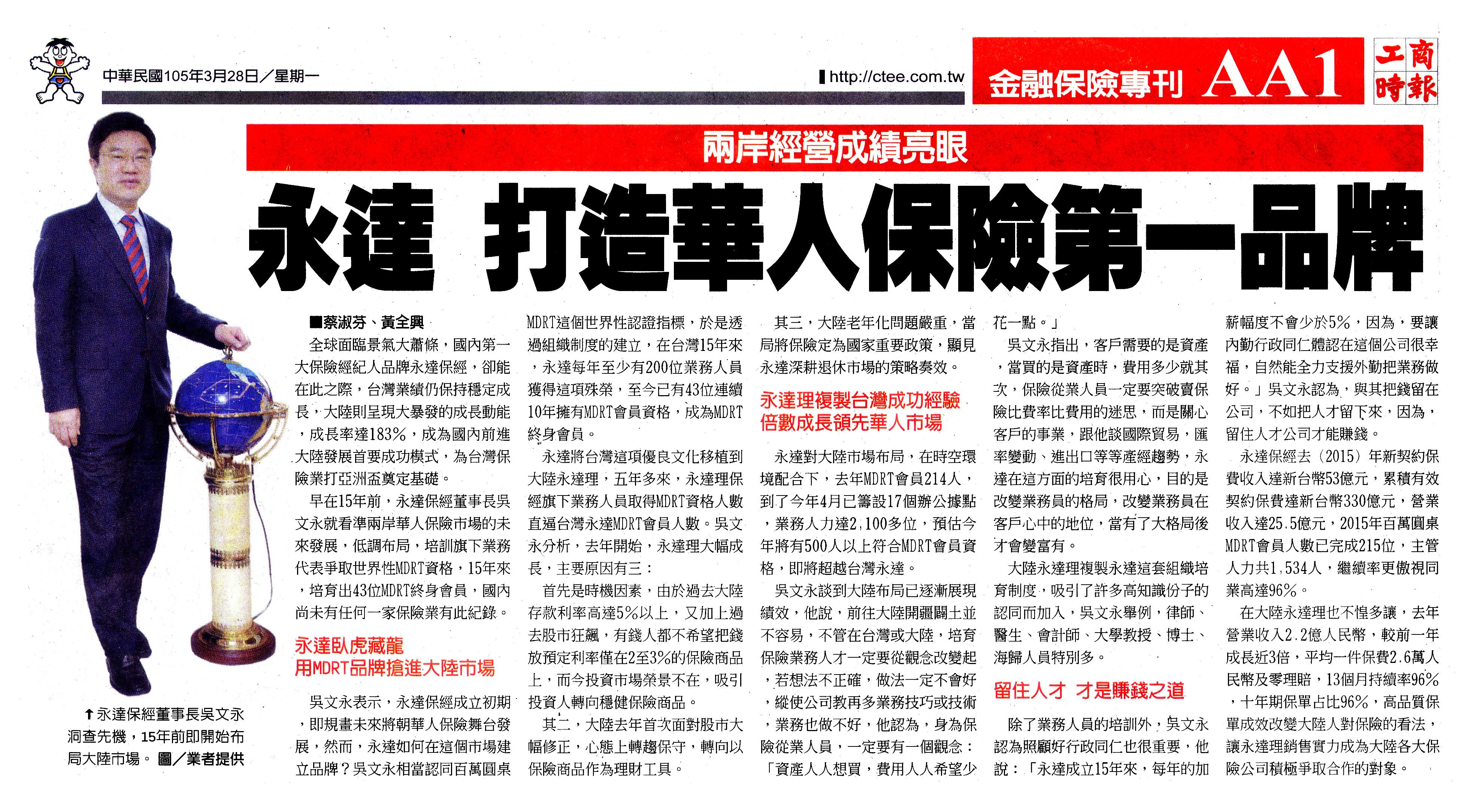 永達 打造華人保險第一品牌報導圖檔